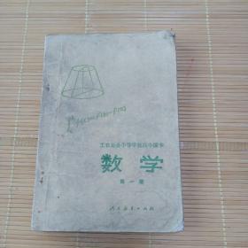 工农业余中学学校高中课本数学第一册