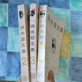 蒋光慈文集 1-3卷全 配本