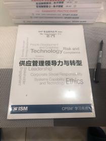 ISM专业系列丛书(第三版)供应管理领导力与转型