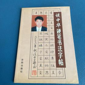谈中华硬笔书法字帖
