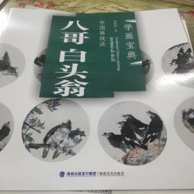 学画宝典·中国画技法:八哥白头翁