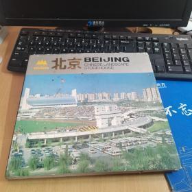 中国风光书库——《北京风光荟萃》