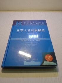 北京人才蓝皮书:北京人才发展报告(2020)