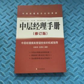 中层经理手册 修订版