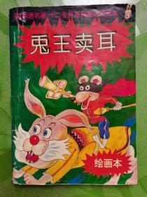 兔王卖耳:绘画本