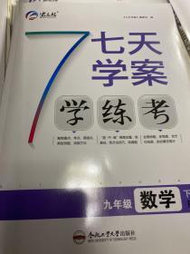 新版春七天学案学练考下册九年级数学RJ课时作业