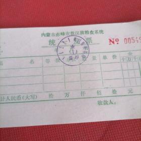 80年代内蒙古赤峰市敖汉旗粮食系统统一发票  一本