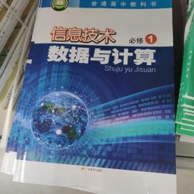 信息技术 必修1 数据与计算