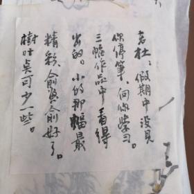 郑宗修与老杜信扎十封