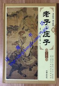 老子·庄子(套装共4册)9787545133745