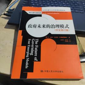 政府未来的治理模式(中文修订版)