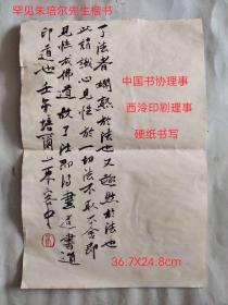 罕见中国书协理事朱培尔先生楷书作品