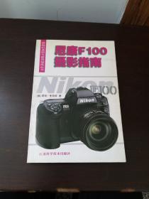 尼康F100摄影指南