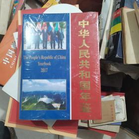 中华人民共和国年鉴2017