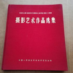 纪念毛主席《在延安文艺座谈会上的讲话》发表三十周年:摄影艺术作品选集