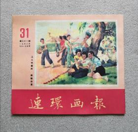 《连环画报》影印本(总31)