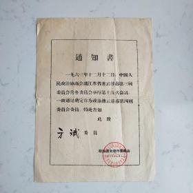 连云港市当选政协委员通知书