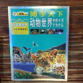 小笨熊典藏·博学天下:动物世界中的十万个为什么(拼音美绘本)(少儿科普益智)