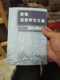 俞敏语言学论文集