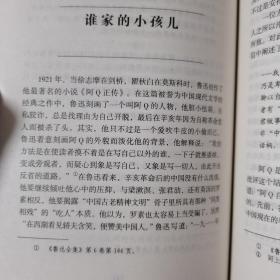 天安门-史景迁