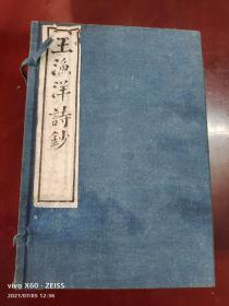 清末宣统二年(1910年)时中书局印行《王渔洋诗钞》原装套函八册全