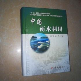吴普特签名-中国雨水利用
