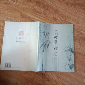 兰竹草堂:杨竹、农伟珍国画精品集