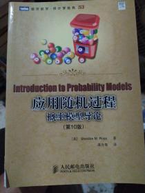 应用随机过程:概率模型导论 (第10版)