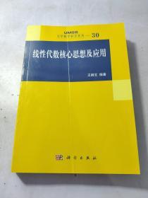 线性代数核心思想及应用:大学数学科学丛书30   品相看图