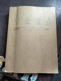 中医杂志(1980年1.4.6.7.8.11.12.期1981年2期)8本合售