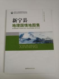 新宁县地理国情地图集