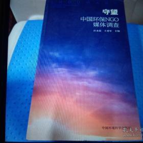 守望——中国环保NGO媒体调查
