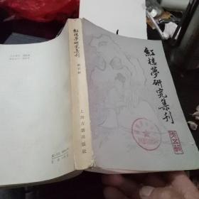 红楼梦研究集刊 第五辑