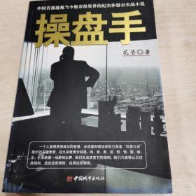 操盘手:中国首部透视当今股票投资界的纪实体股市实战小说I69