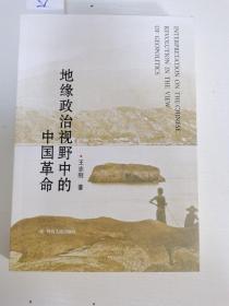 现货:地缘政治视野中的中国革命