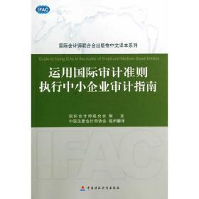 运用国际审计准则执行中小企业审计指南❤ 国际会计师联合会发布,中国注册会计师协会组织 翻译 中国财政经济出版社一9787509550595✔正版全新图书籍Book❤