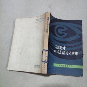 冯骥才中短篇小说集