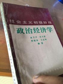 社会主义初级阶段政治经济学(作者签名