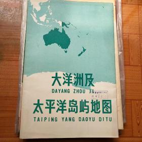 大洋洲及太平洋岛屿地图