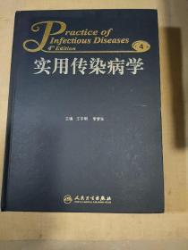 实用传染病学(第4版)