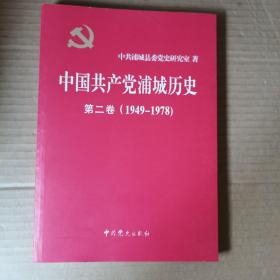 中国共产党浦城历史 第二卷 (1949-1978)