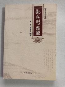 观海卫老话故事 87-21