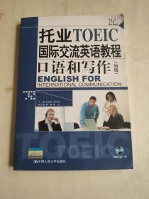 托业国际交流英语教程:口语和写作(初级)