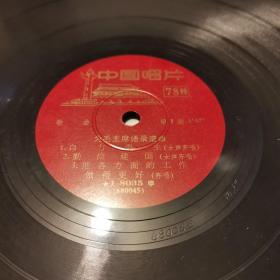 为毛主席语录谱曲,(6)黑胶木唱片