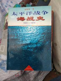 太平洋战争海战史