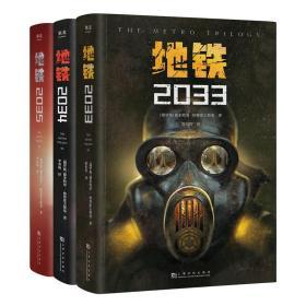 地铁三部曲 地铁2033 2034 2035 全3册  科幻小说 游戏大作原著 俄式废土小说