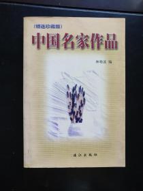 中国名家作品