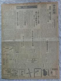 老报纸  日文原版《每日新闻》  1944年2月6日 1~4版
