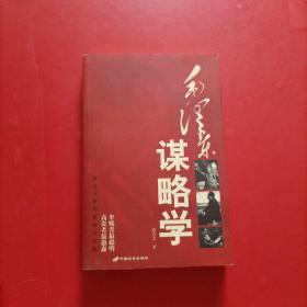 毛泽东谋略学