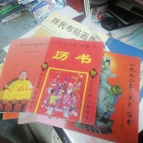 1990年、1992年、1993年、1994年、1996年、1998年  历书    共6册合售    店C